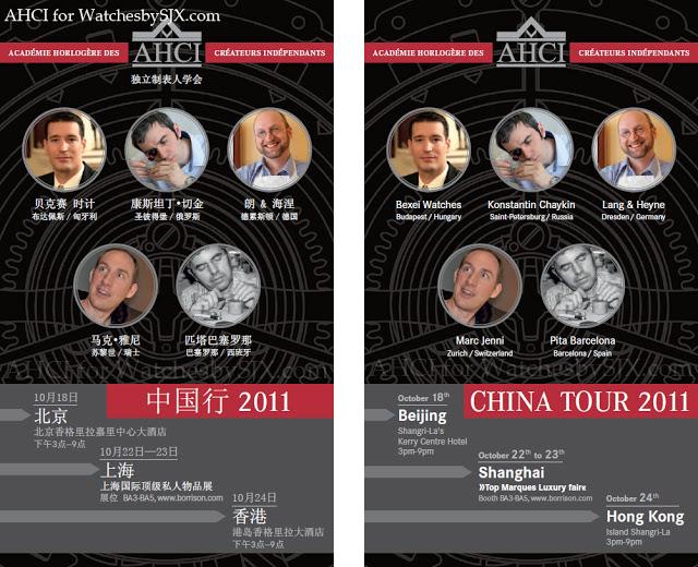 AHCI-China-tour-20111