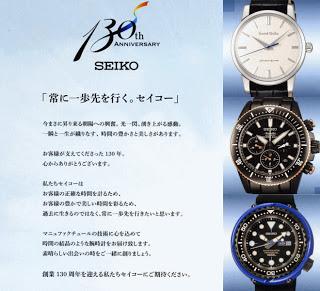Seiko-130th-anniversary-Basel-2011