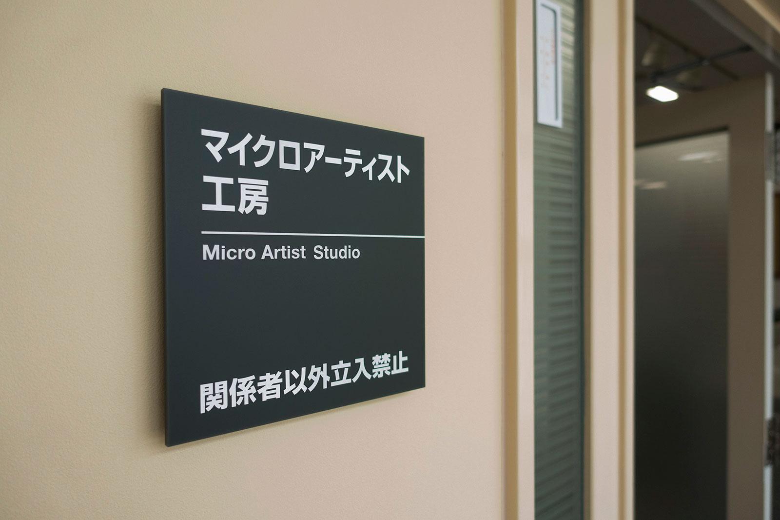 Seiko Micro Artist Studio ND Chow 14