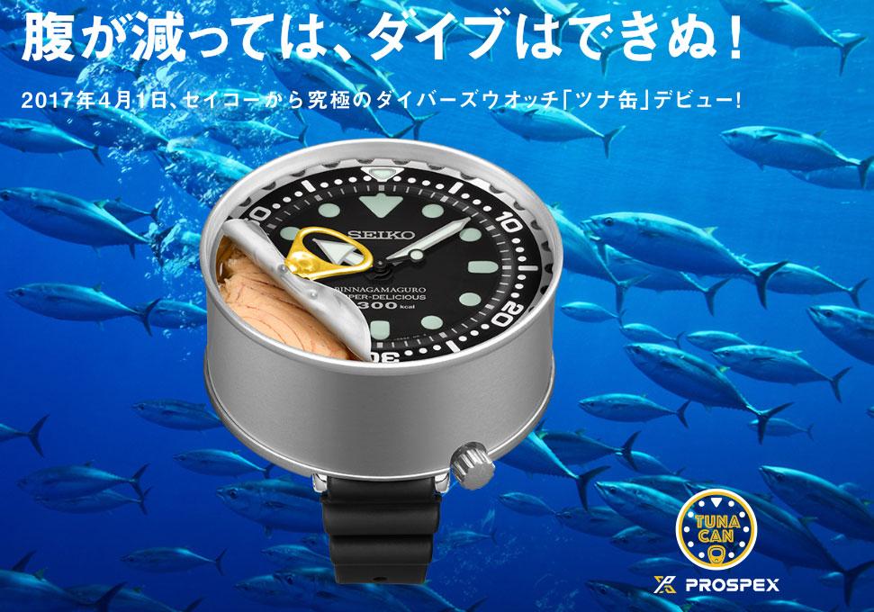 Seiko tuna can April 2017