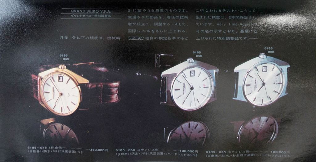 Scan from Seiko Luxury Special catalogue 1970