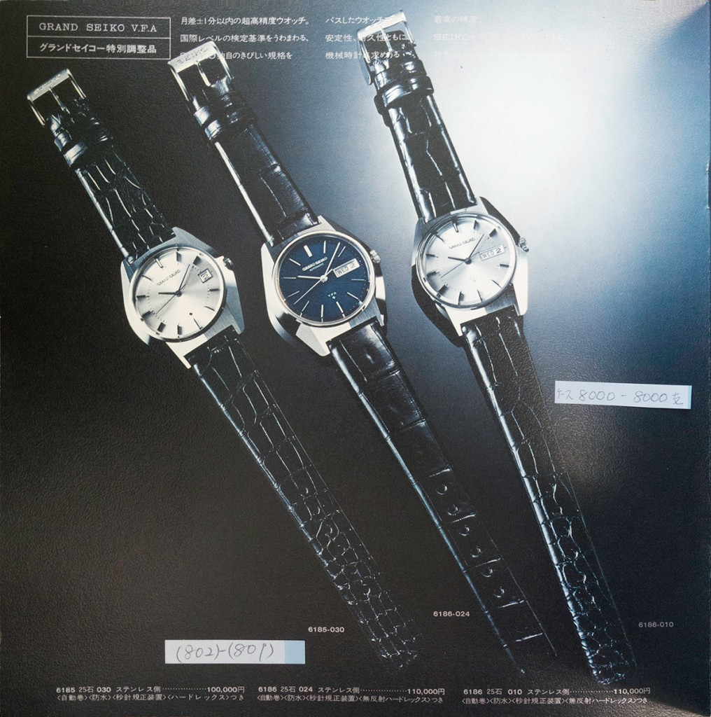 Scan from Seiko Special Luxury catalogue 1972