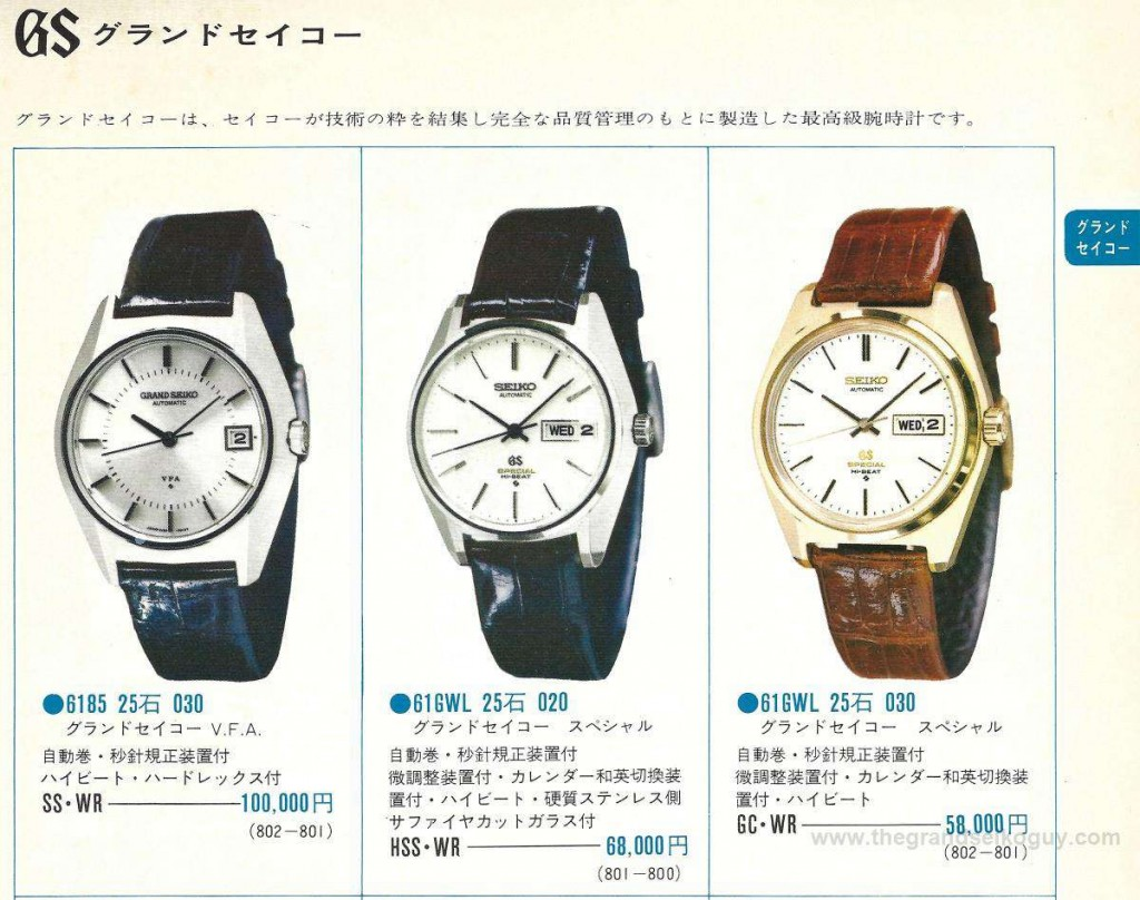 Scan from the 1972 Seiko catalogue